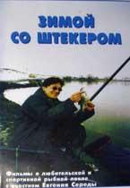 рыбалка с евгением середой видео фильмы бесплатно