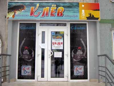 рыболовные товары луганск