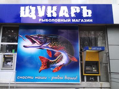 магазины о рыбалке днепропетровск каталог товаров