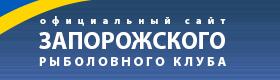 Запорожский рыболовный клуб